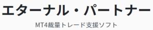 エターナル・パートナー・1.PNG