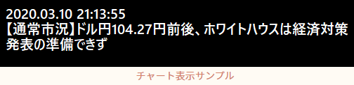 エターナル・パートナー・FXニュース速報インジケーター.PNG